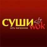 Суши Вок Томск
