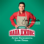 Доставка пиццы от Папа Джонс в Томске
