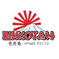 Шикотан