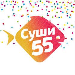 Суши 55